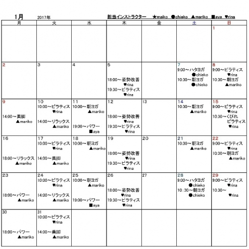 1月ヨガスケジュール
