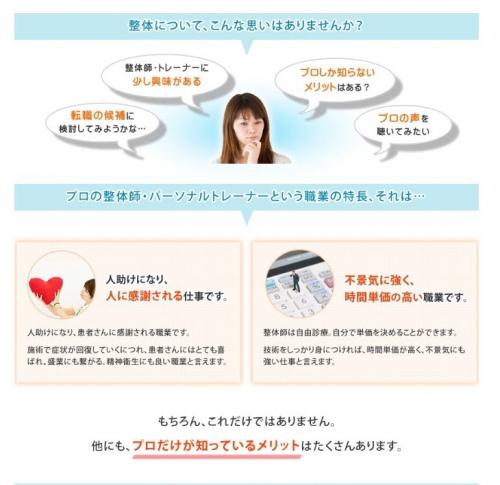 東京 整体 学校 ランキング 1位も目指します。