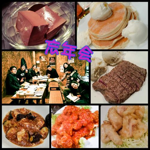 忘年会〜お肉&お酒