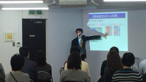 第831回 腰痛くらぶ学習会 in 東京会場