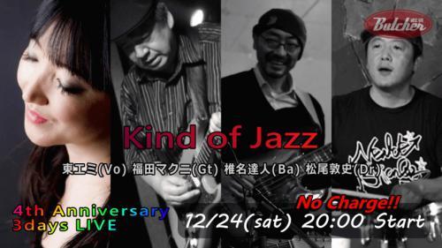 12/24 Jazz Night