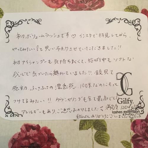お客様の声〜マツエク ボリュームラッシュ 町田