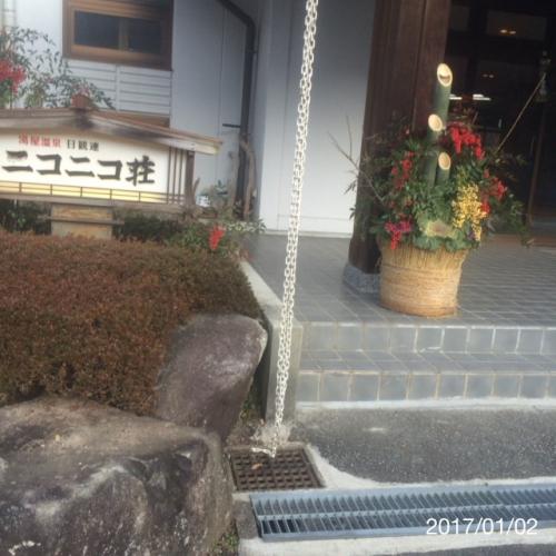 下呂市小坂町湯屋温泉ニコニコ荘