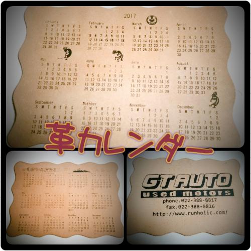 手刷りの革カレンダー