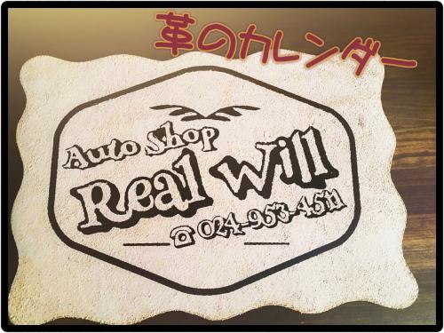 革カレンダーRealWill