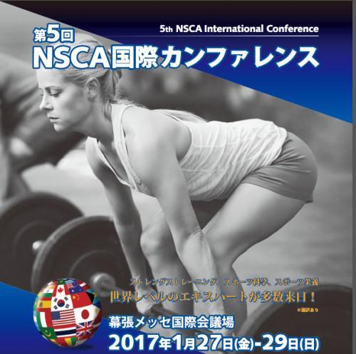 最新のトレーニング  NSCA国際カンファレンス