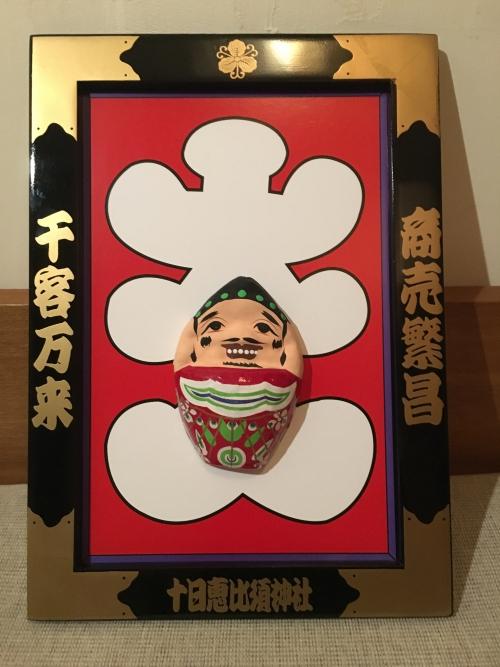 今年の十日恵比須大祭