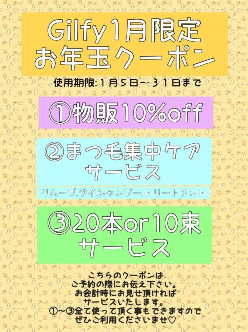 1月限定クーポン★〜お得 自まつ毛ケア〜