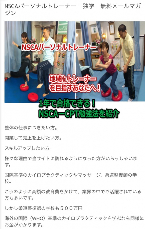 NSCAパーソナルトレーナー 資格勉強方法