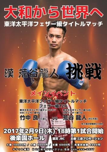 オリジナルポスター完成♪漢 荒谷龍人タイトルマッチ!