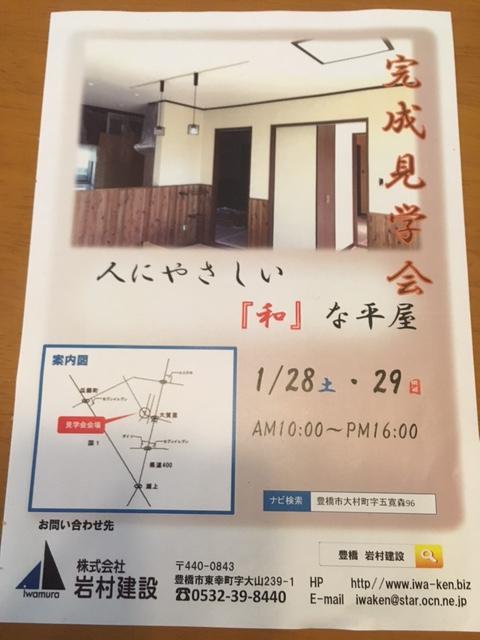 大村町1/28.29「和な平屋」完成見学会!