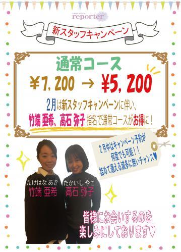 【2月は新スタッフキャンペーン!!】初めまして、竹端です!