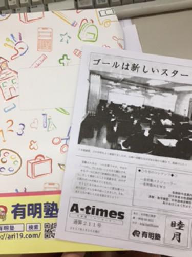 新年度のお知らせ号!
