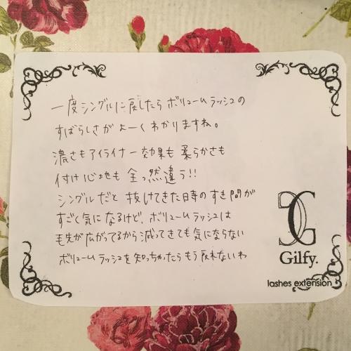 お客様の声〜マツエク ボリュームラッシュ 町田〜