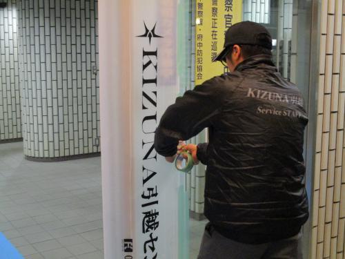 ダンボール無料の東京の引っ越し業者はKIZUNA引越センター
