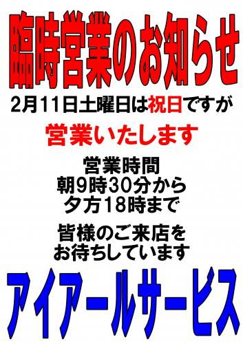 今月11日建国記念日は営業いたします 松戸 アイアール