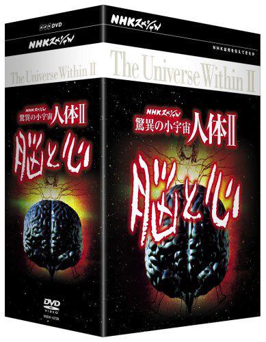 NHK スペシャル 脳と心