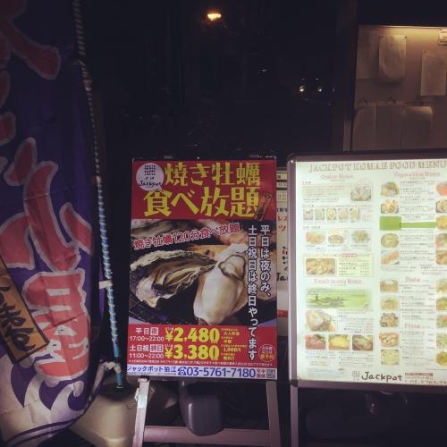 狛江市出張整体 狛江市役所焼き牡蠣いいね!