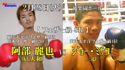 【PV公開】2.28 阿部麗也 vs ジョー・ミサコ(三迫)