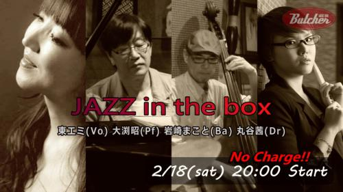 2/18 Jazz Night