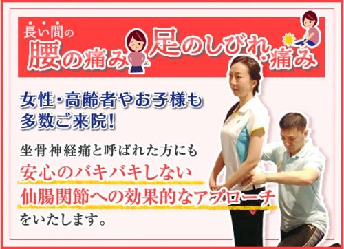 腰痛 足の痺れ 生田からご来院 高齢者