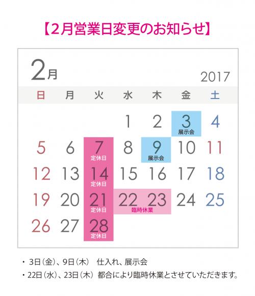 2月の営業日_ベル ジゼル