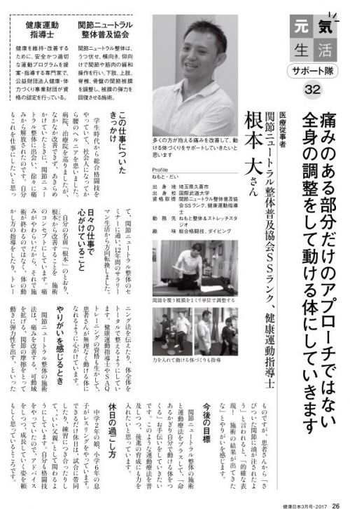 関節ニュートラル整体との出会い 健康日本3月号に掲載