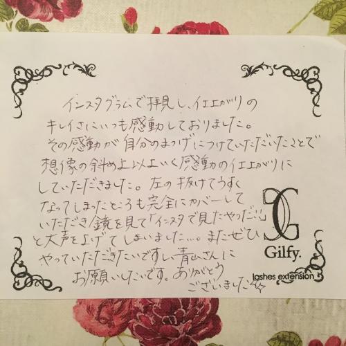 お客様の声〜町田 ボリュームラッシュ