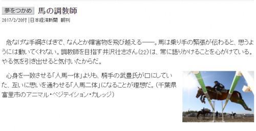 日経新聞「夢をつかめ」