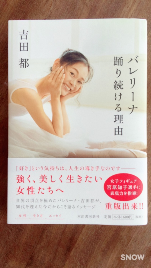 吉田都さん著書