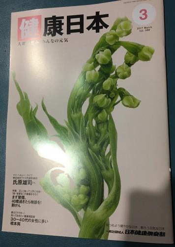 月刊 健康日本3月号に掲載されました。