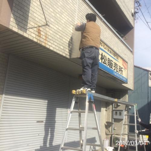 看板撤去リフォーム名古屋、