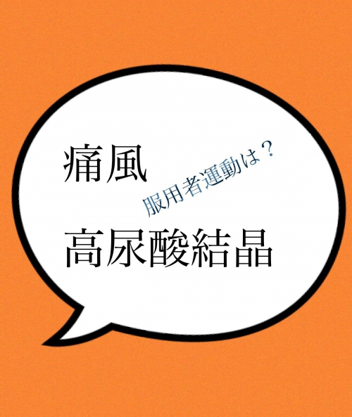 高尿酸結晶への運動 整体学校 神奈川県