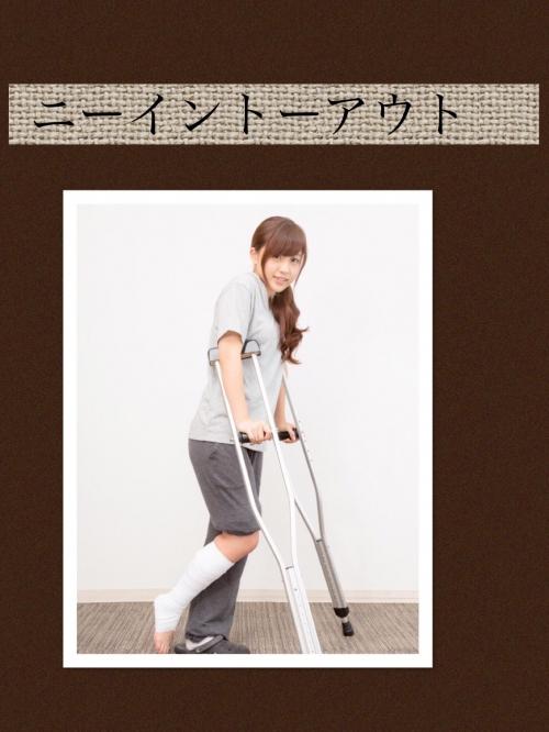 膝の痛み ニーイントーアウト SAQトレーニング