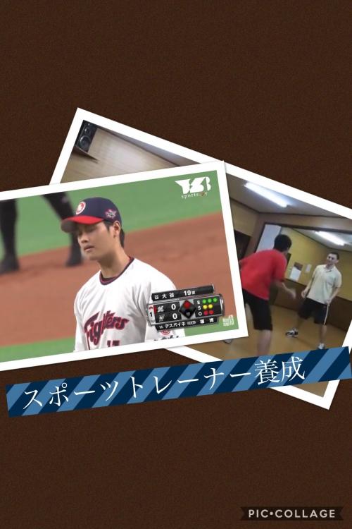 スポーツトレーナー養成 神奈川県横浜