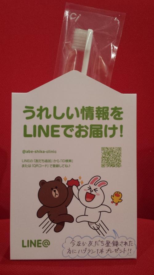 足利歯科医療情報  Line@