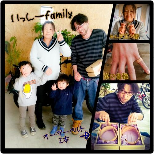 いっしーfamily来店〜オーダーのベルト〜