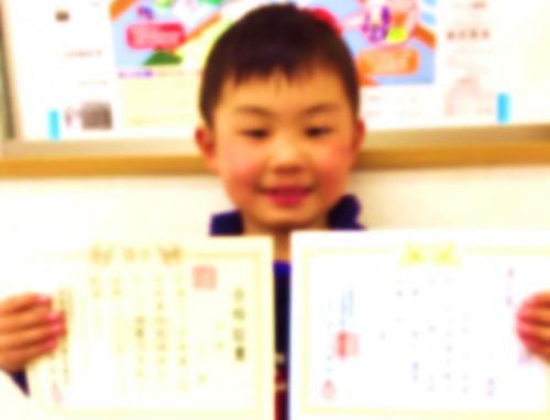 おめでとう! 漢字検定満点合格!