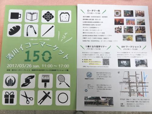 今週末は清川ロータリープレイスへ。