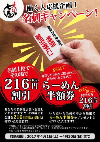 4月はサラリーマン・OL応援、名刺キャンペーンを実施!