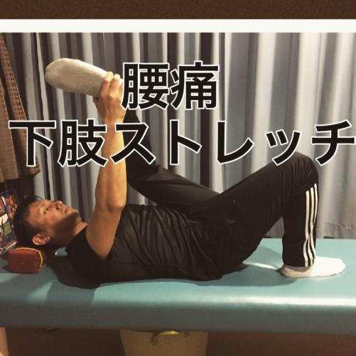 腰痛 ストレッチ 足の痺れ 解消