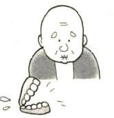 健やかな老後は正しい噛み合わせが重要です。その入れ歯大丈夫?