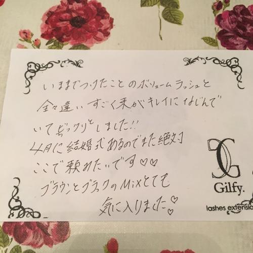 お客様の声〜町田 マツエク〜