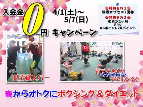 入会金0円キャンペーン♪期間限定4/1~5/7
