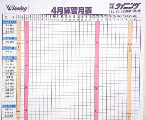 KG大和ジム4月のスケジュール!
