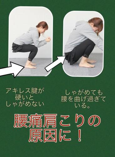 腰痛の原因 ストレッチで解決! アキレス腱の硬さ 登戸整体
