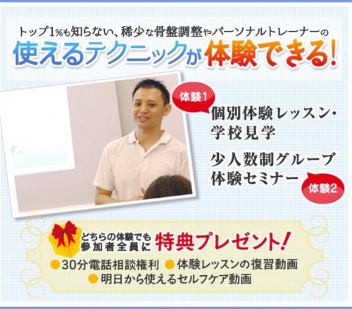 整体セミナー 東京 少人数制・グループセミナー