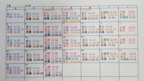 ★5月スタッフシフト★公開!!