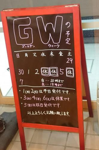 2017年さわやか整体スタジオGWのお知らせ