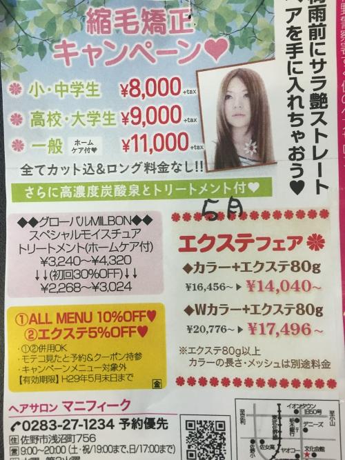 ☆5月キャンペーン☆